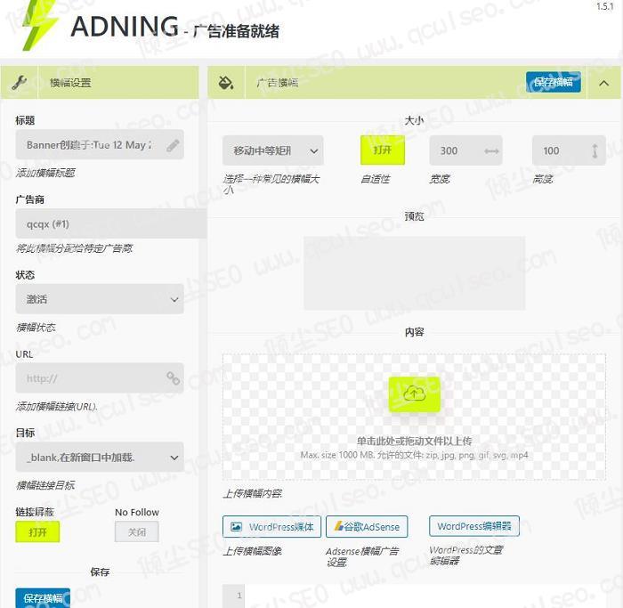 WordPress插件-广告管理器-ADning汉化版【V1.5.1】