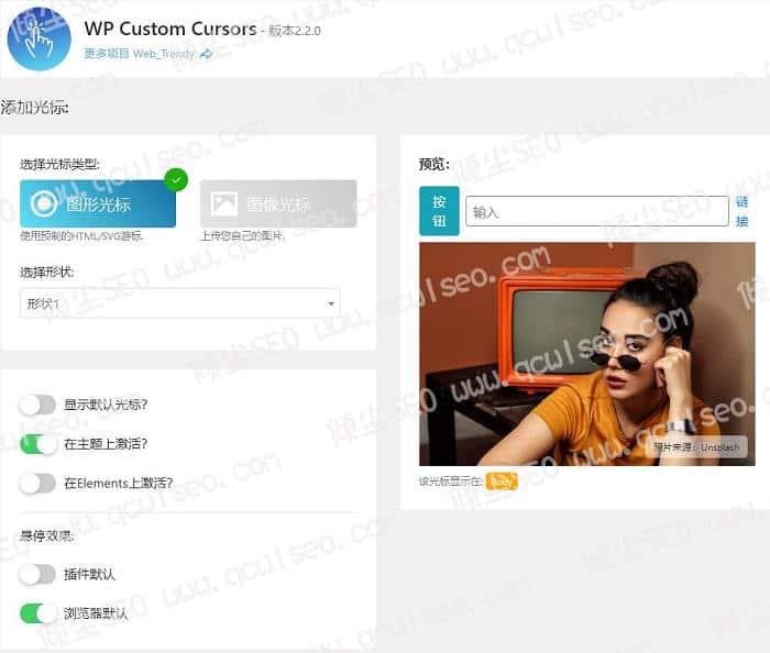 WordPress插件-WordPress自定义光标-WP Custom Cursors汉化版【V2.2.0】