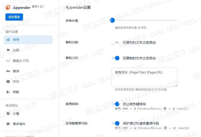 WordPress插件-网站内容保护-Appender汉化版【V1.0.1】