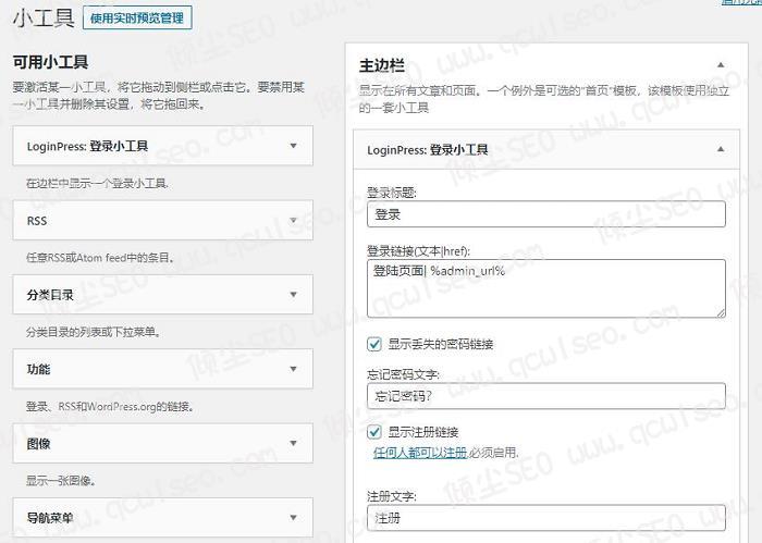 WordPress插件-登录小工具-LoginPress - Login Widget汉化版【V1.0.5】