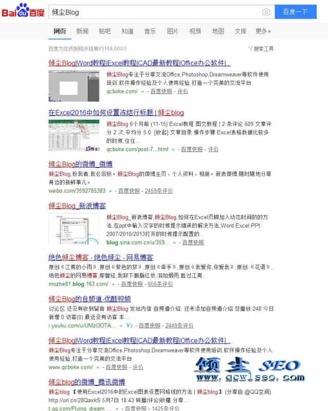 【SEO优化】搜索引擎的抓取建库及展现的原理