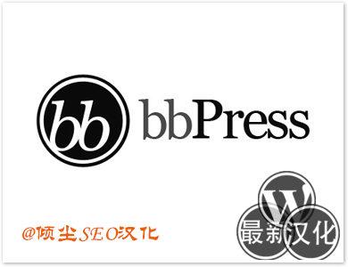 WordPress论坛插件-Bbpress中文版【v2.5.14】