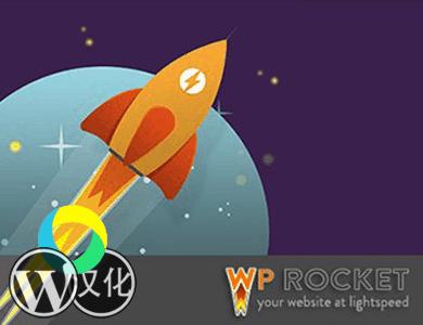 WordPress插件-火箭缓存加速-WP Rocket汉化版【v3.5.2】
