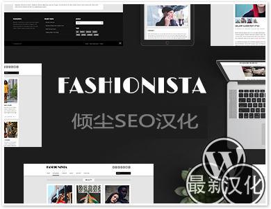WordPress主题-响应式 彻体网格-Fashionista汉化版【v4.30】