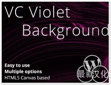 WordPress插件-紫罗兰色背景-VC Violet Background汉化版【v1.1.1】