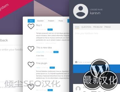 WordPress插件-反馈和联系表格-Usernoise Pro汉化版【v5.2.9】