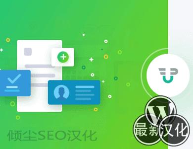 WordPress插件-WP User Frontend V3.1.2汉化版已更新