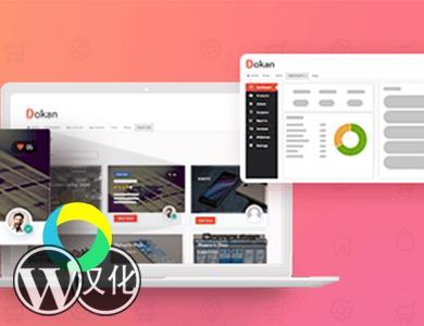 WordPress插件-Dokan V2.9.17汉化版已更新