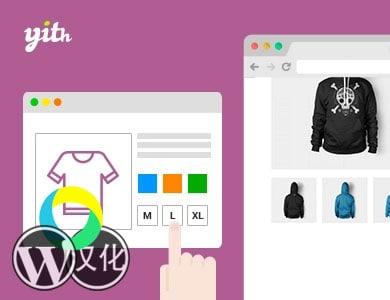 WordPress插件-多功能可变标签-YITH WooCommerce Color and Label Variations Premium汉化版【v1.8.0】