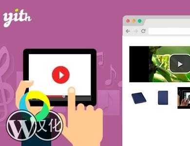 WordPress插件-产品特色视频和音频-YITH WooCommerce Featured Audio and Video Content Premium汉化版【v1.1.19】