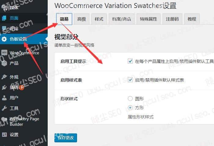 WooCommerce Variation Swatches变体美化插件操作方法-倾尘SEO
