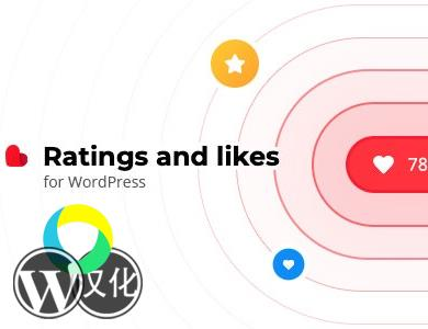 WordPress插件-文章点赞插件-Liker汉化版【V1.0.3】