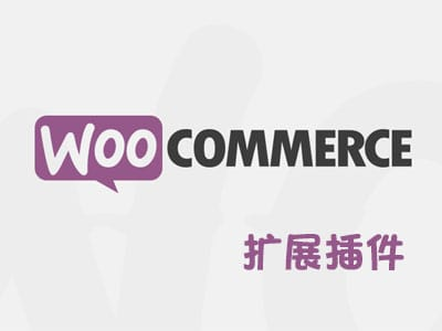 WooCommerce扩展插件