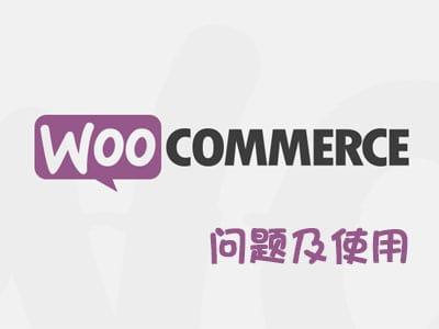 WooCommerce问题及使用