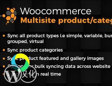 WordPress插件-多站点数据同步-Woo Multisite Product & Category Sync汉化版【V1.0】