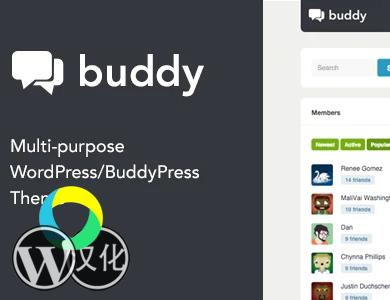 WordPress主题-响应式社区主题-Buddy汉化版【V2.20.3】