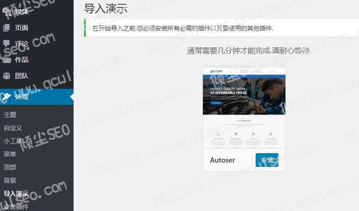 WordPress主题-汽车维修和服务-Autoser汉化版【V1.0.4】