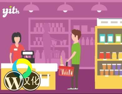 WordPress插件-产品成本计算-YITH Cost of Goods for WooCommerce汉化版【V1.2.0】