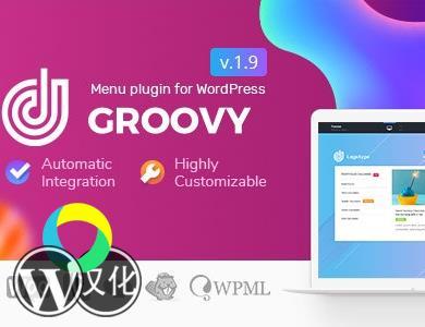 WordPress插件-响应式超级菜单-Groovy Menu汉化版【V2.2.6】