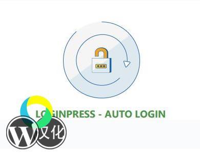 WordPress插件-自动登陆扩展-LoginPress - Auto Login汉化版【V1.0.6】