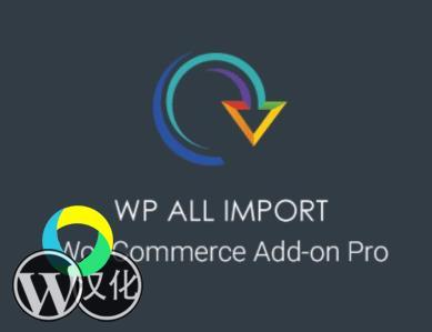WordPress插件-商城数据导入-WP All Import - WooCommerce Add-On Pro汉化版【V3.2.7】